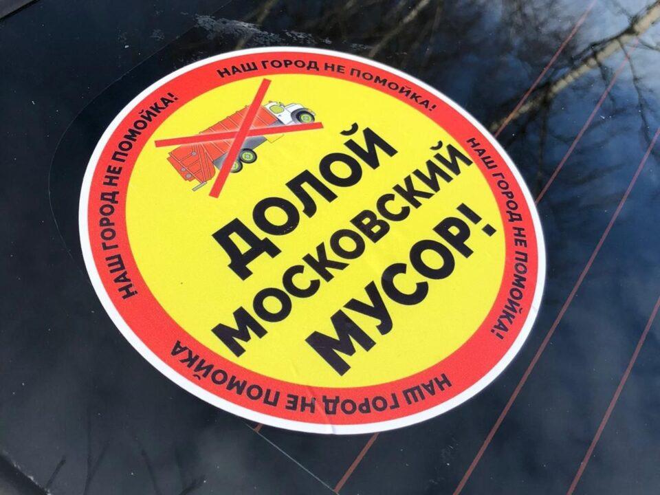 Долой московский мусор